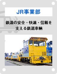 JR事業部