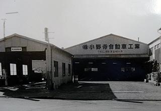 昭和42年 新工場建設時(静岡市沓谷)
