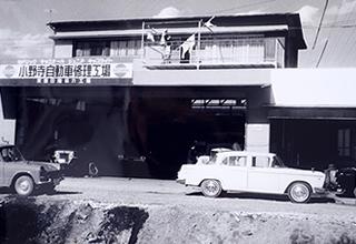 昭和38年 創業当時(静岡市古庄)